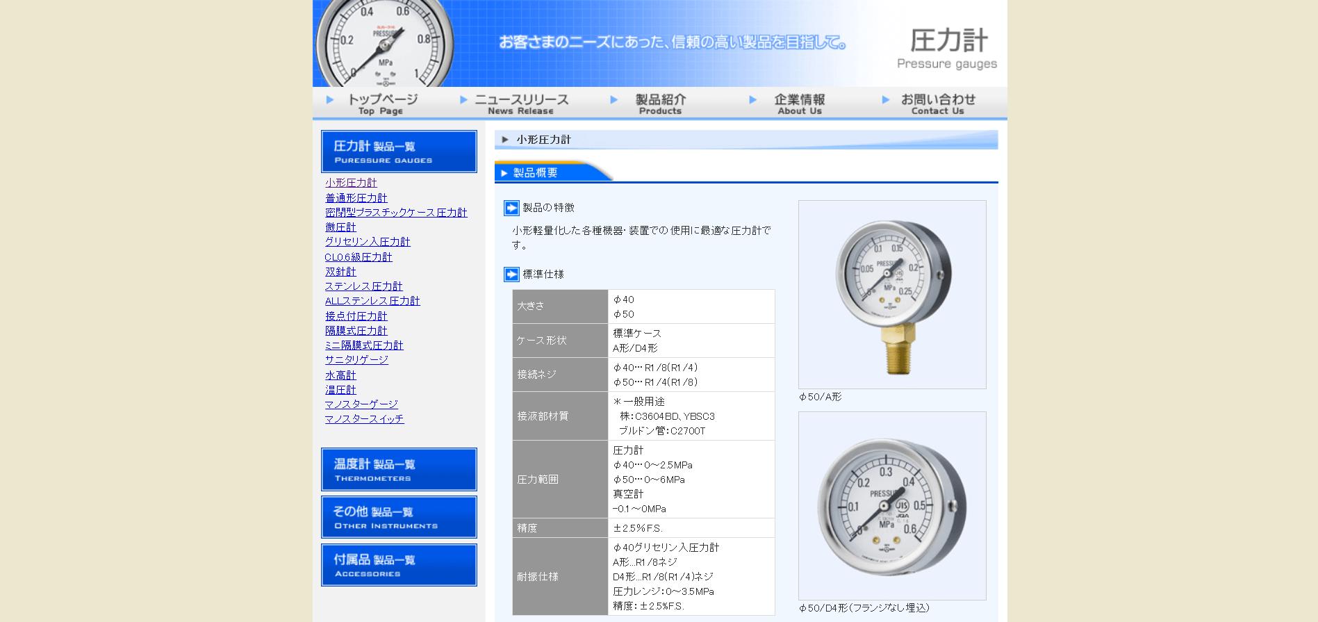 小形圧力計