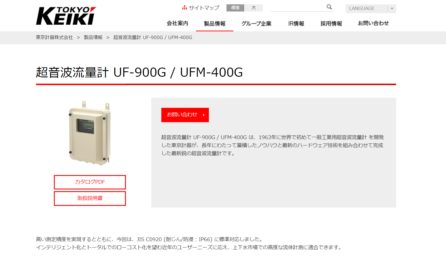 超音波流量計 UF-900G / UFM-400G
