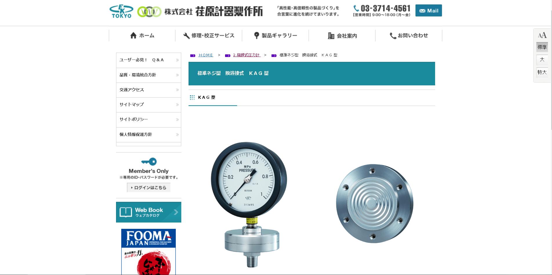 標準ネジ型 膜溶接式 KAG型