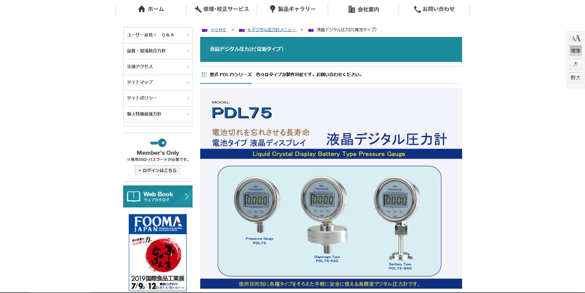 液晶デジタル圧力計(電池式)PDL75型メニュー