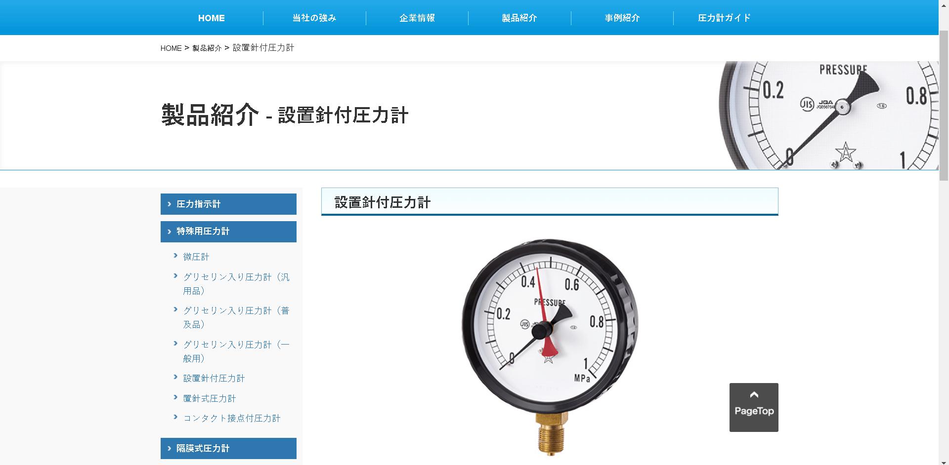 設置針付圧力計