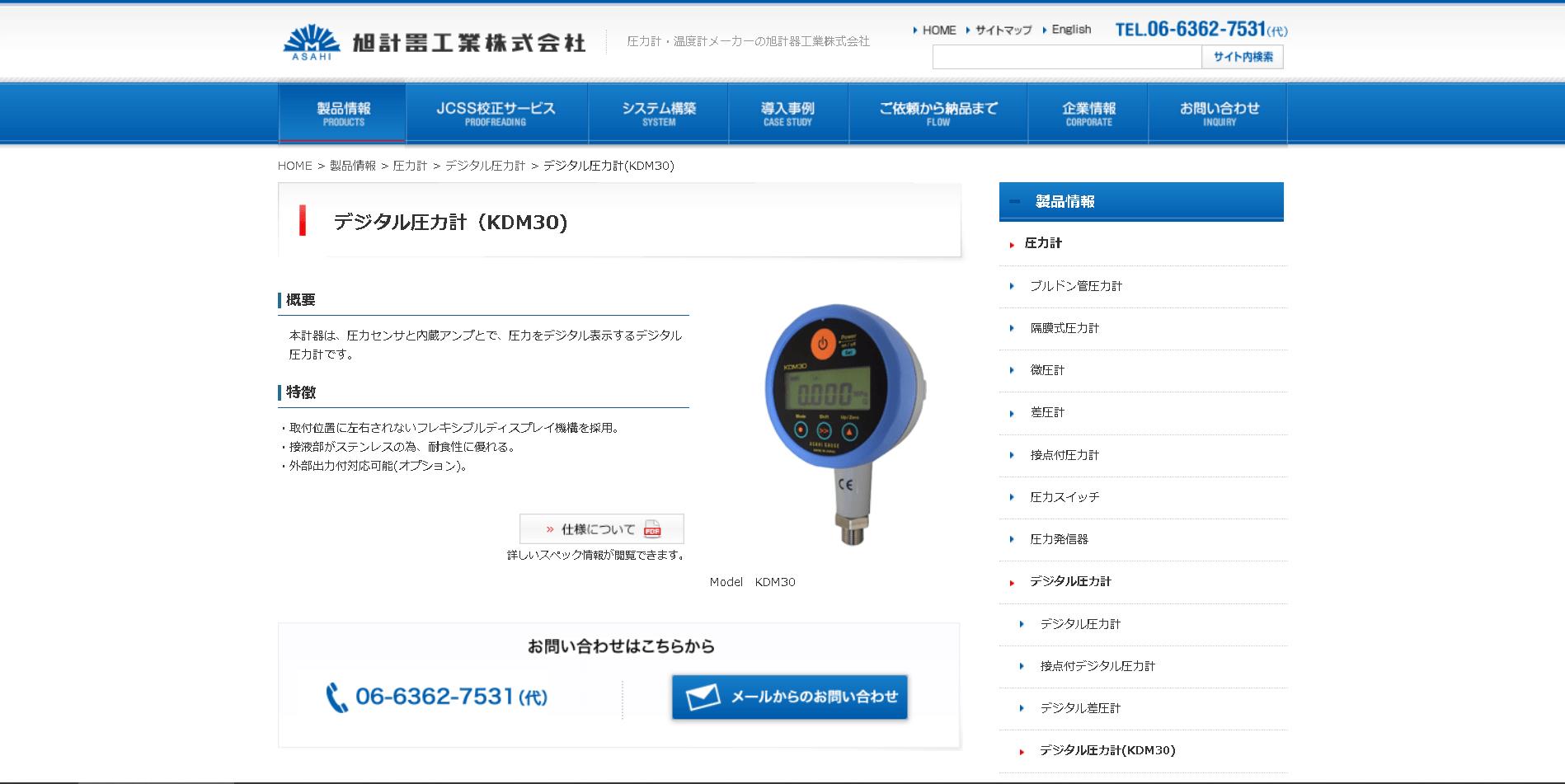 デジタル圧力計(KDM30)