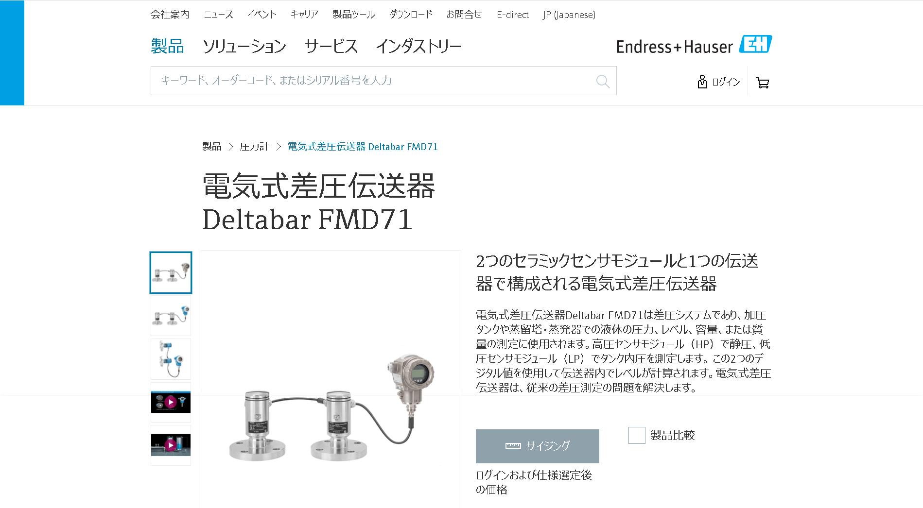電気式差圧伝送器 Deltabar FMD71