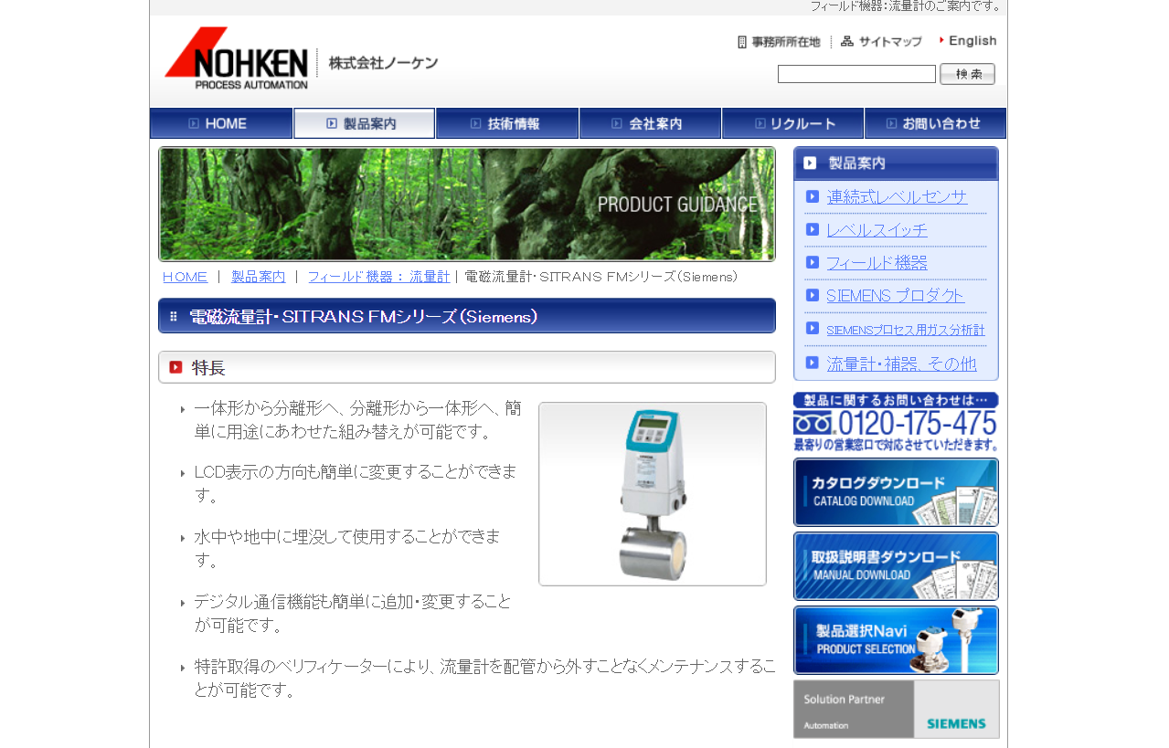電磁流量計・SITRANS FMシリーズ(Siemens)