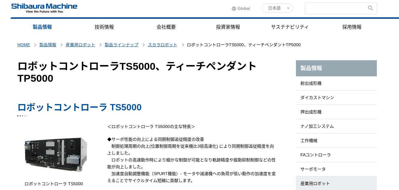 ロボットコントローラ TS5000