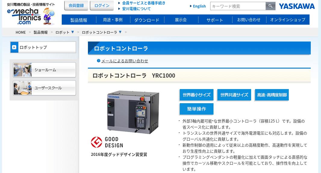 ロボットコントローラ YRC1000