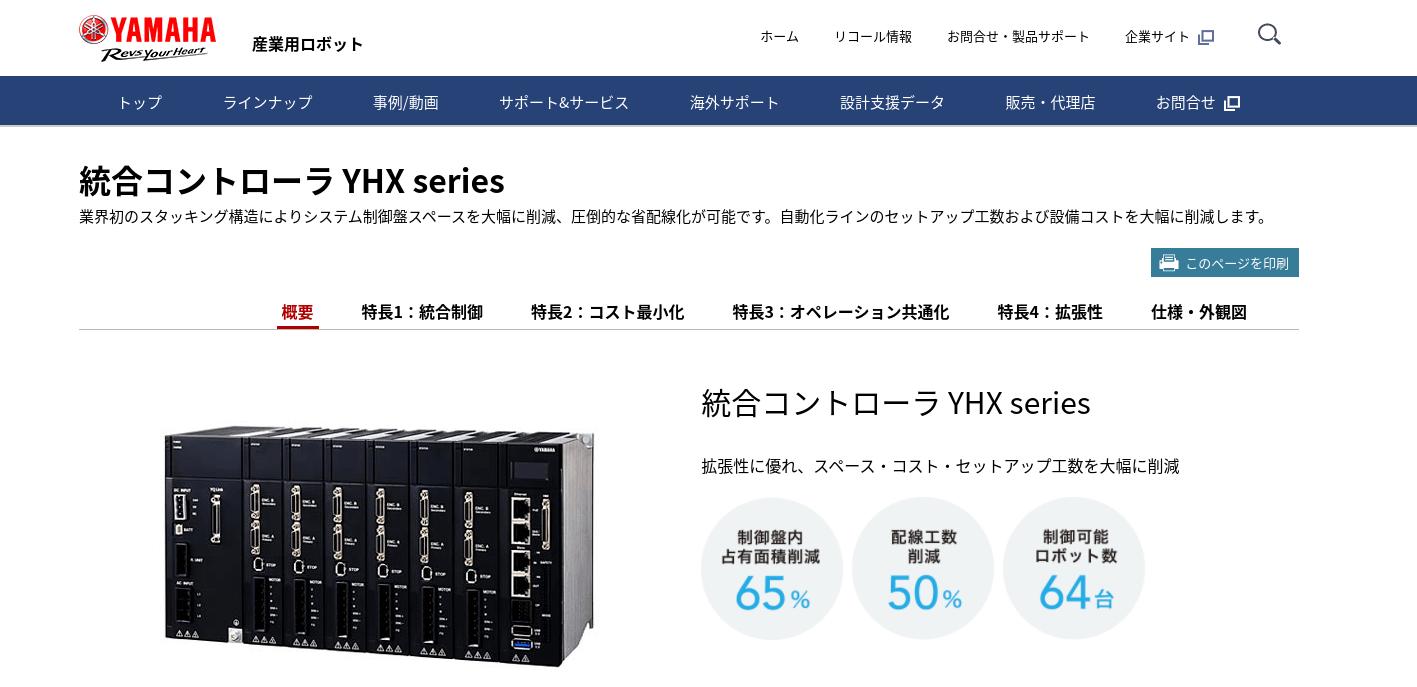 統合コントローラ YHX series