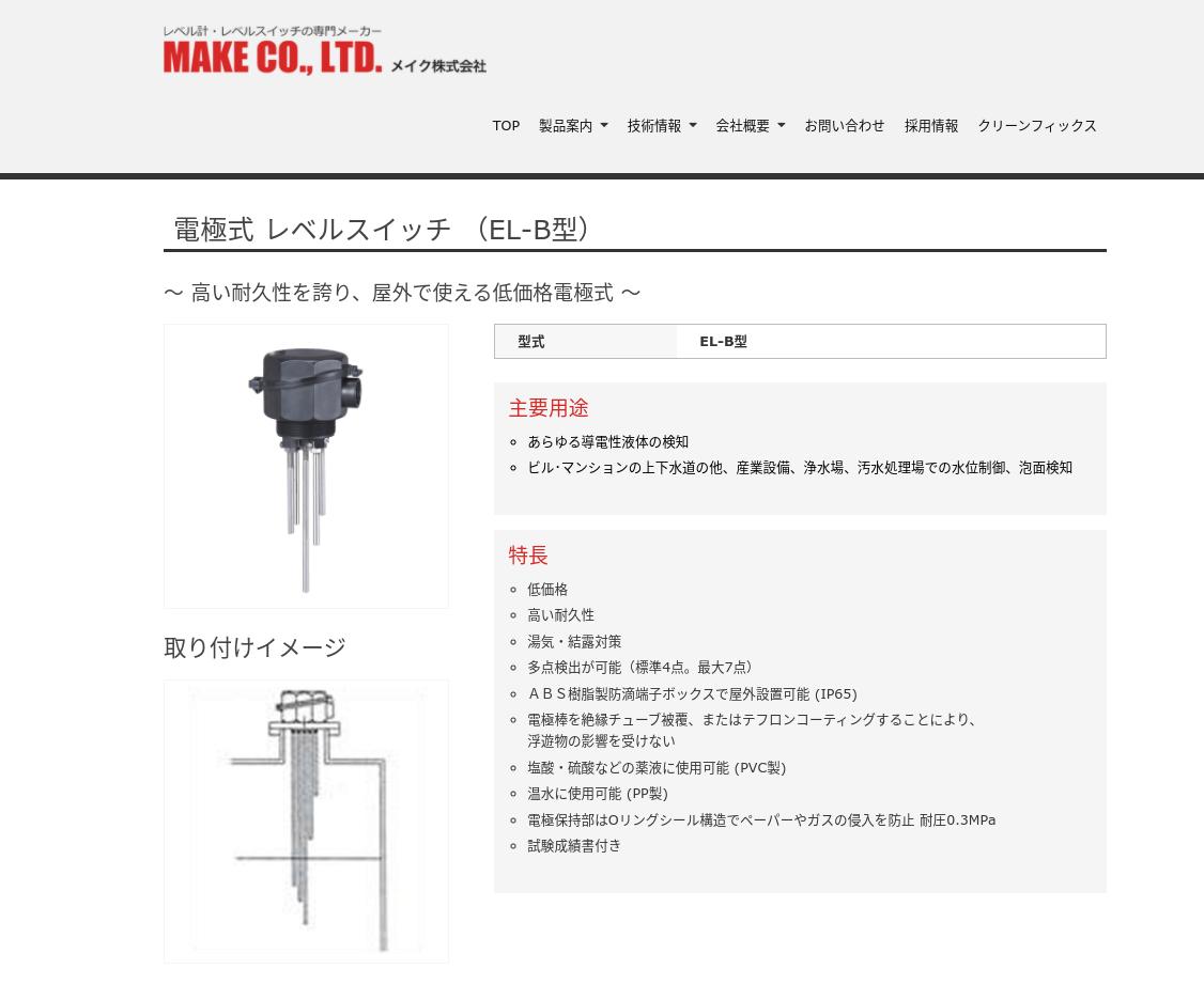 電極式 レベルスイッチ (EL-B型)