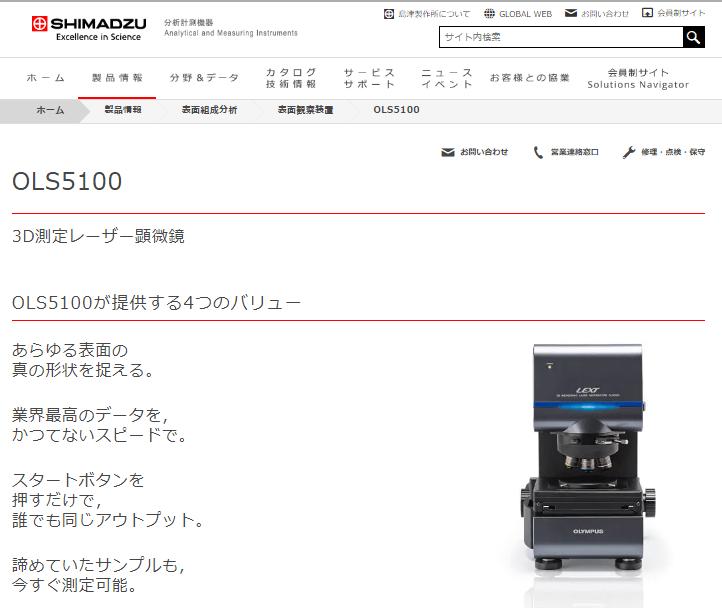 OLS5000