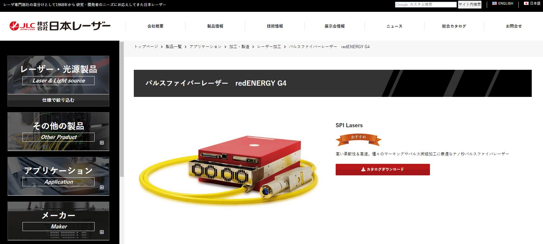パルスファイバーレーザー redENERGY G4