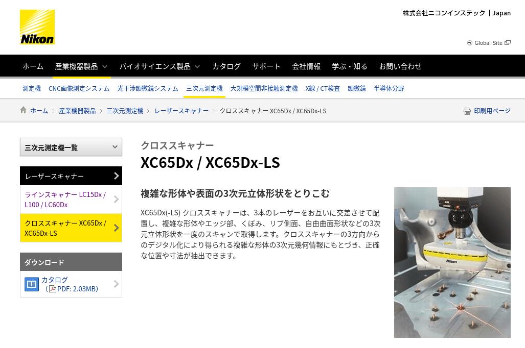 XC65Dx / XC65Dx-LS
