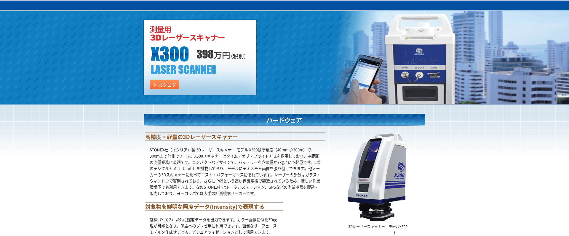 地上型3Dレーザースキャナー モデルX300