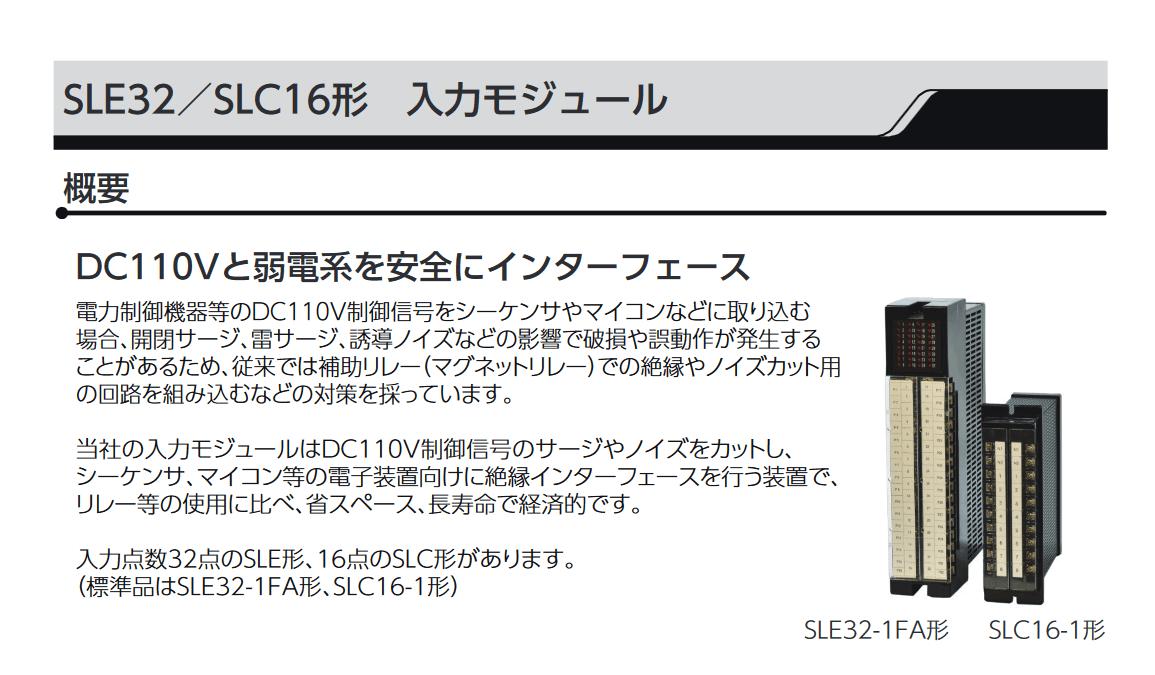SLE32/SLC16形入力モジュール
