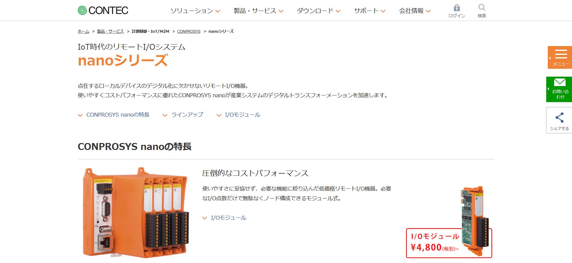 カプラユニット プログラマブル・リモートI/O