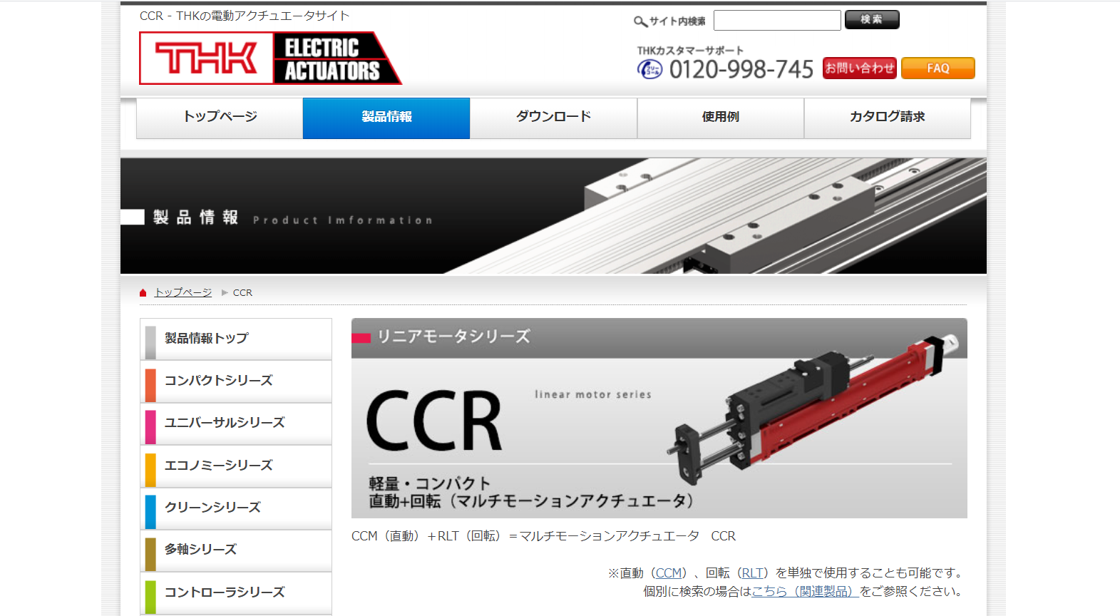 マルチモーションアクチュエータ CCR