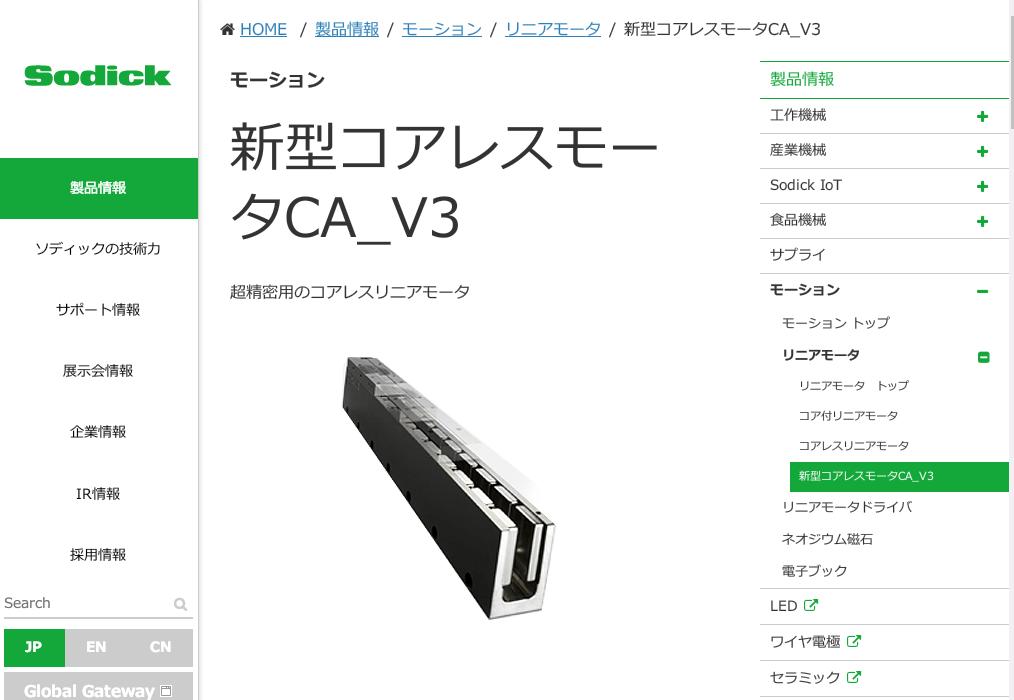 新型コアレスモータCA_V3