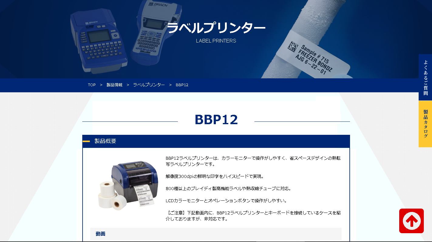 BBP12