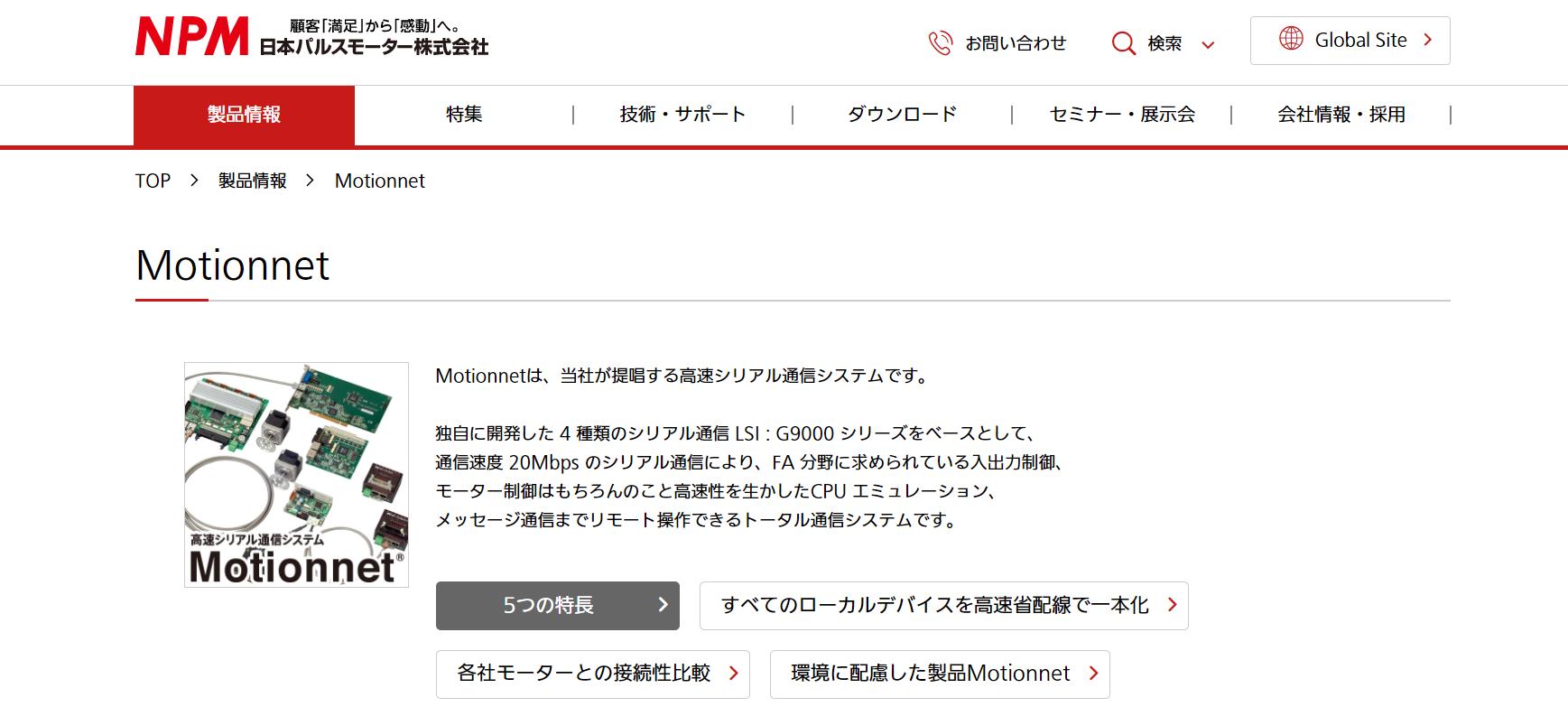 Motionnet(モーションネット)