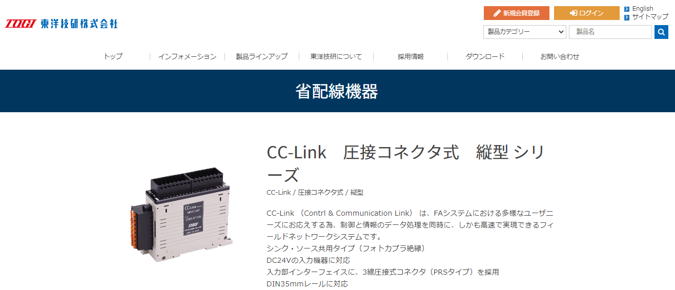 CC-Link 圧接コネクタ式 縦型