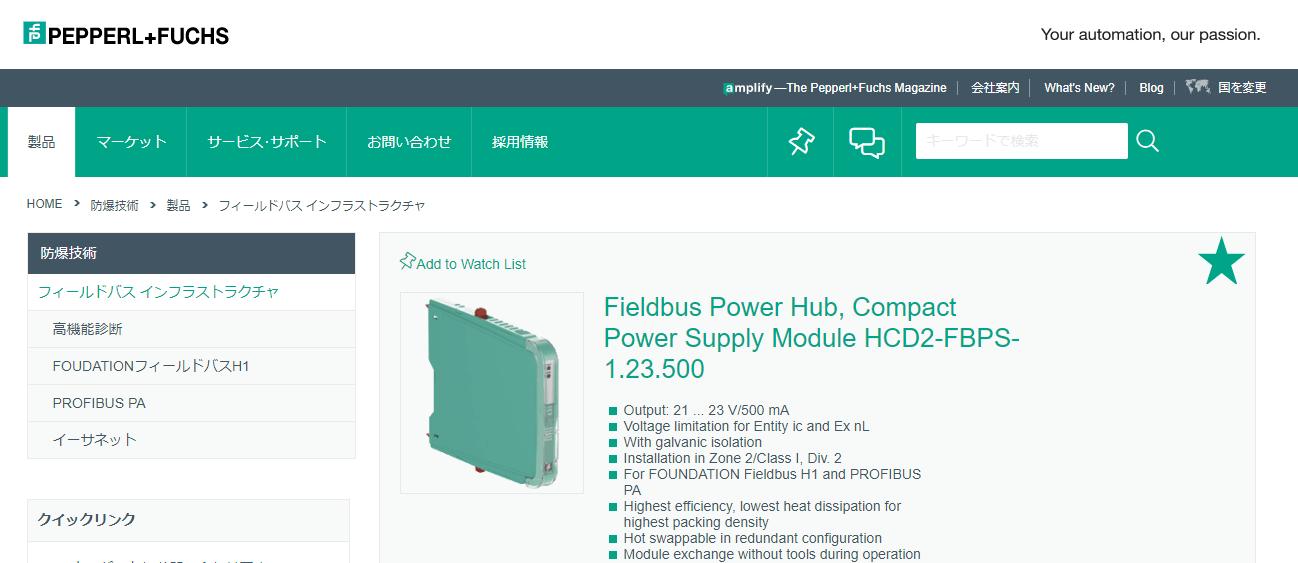 HCD2-FBPS-1.23.500 フィールドバス電源ハブ、コンパクト電源モジュール