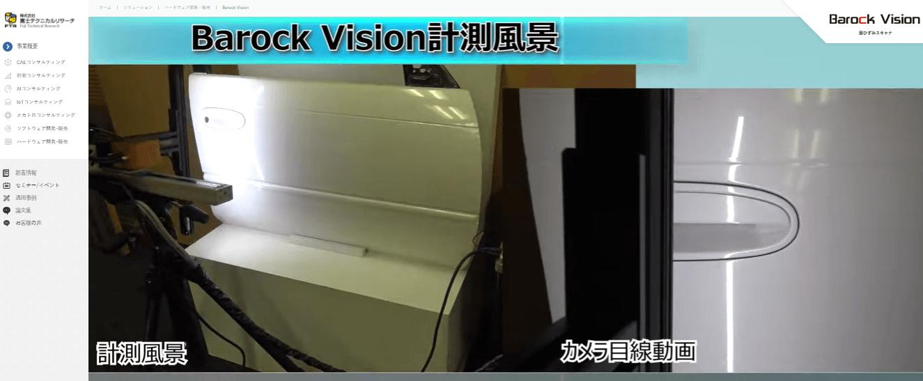 Barock Vision