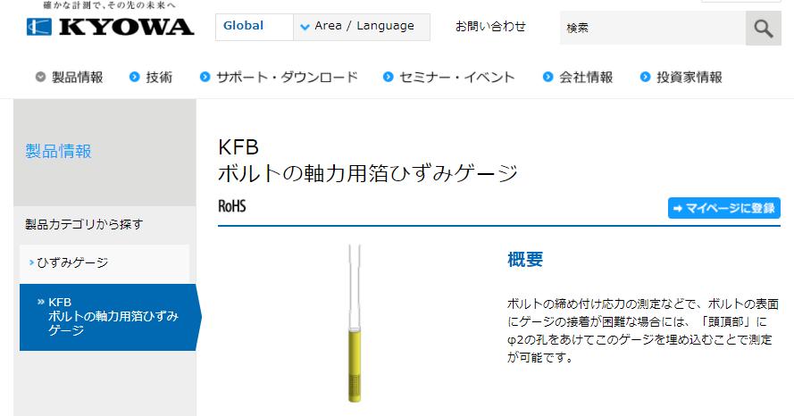 KFB ボルトの軸力用箔ひずみゲージ