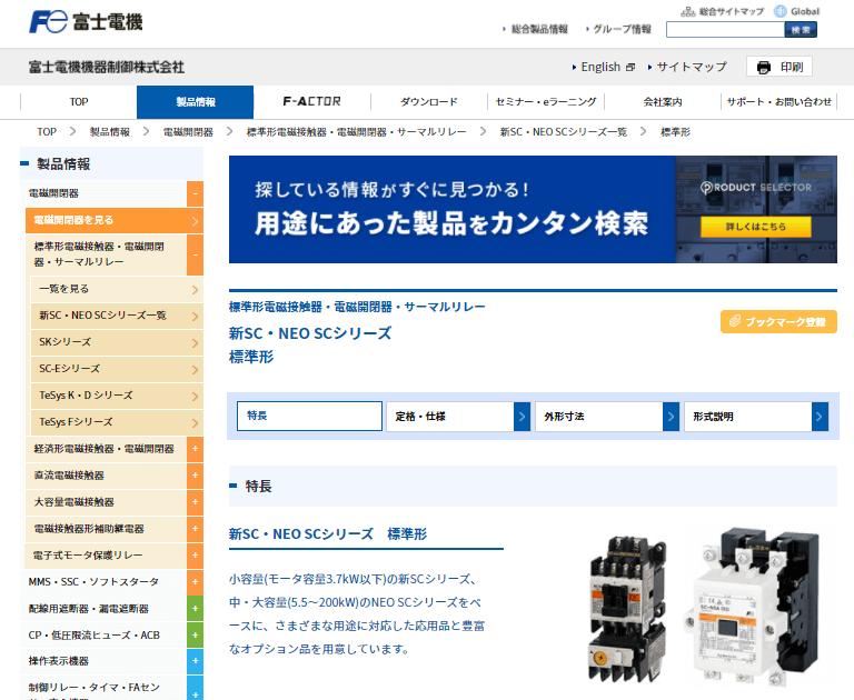 標準形電磁接触器・電磁開閉器・サーマルリレー 新SC・NEO SCシリーズ