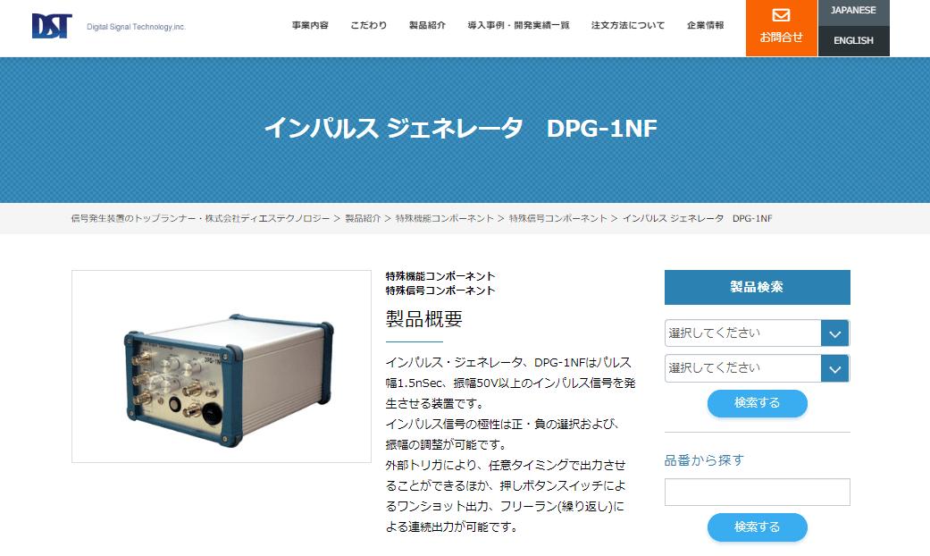 インパルス ジェネレータ DPG-1NF