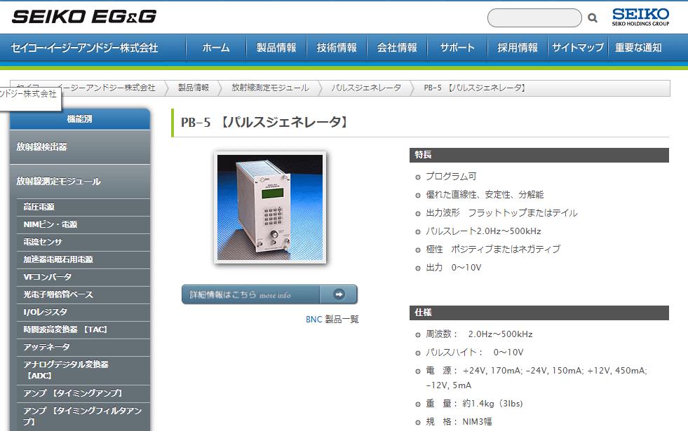 PB-5 【パルスジェネレータ】