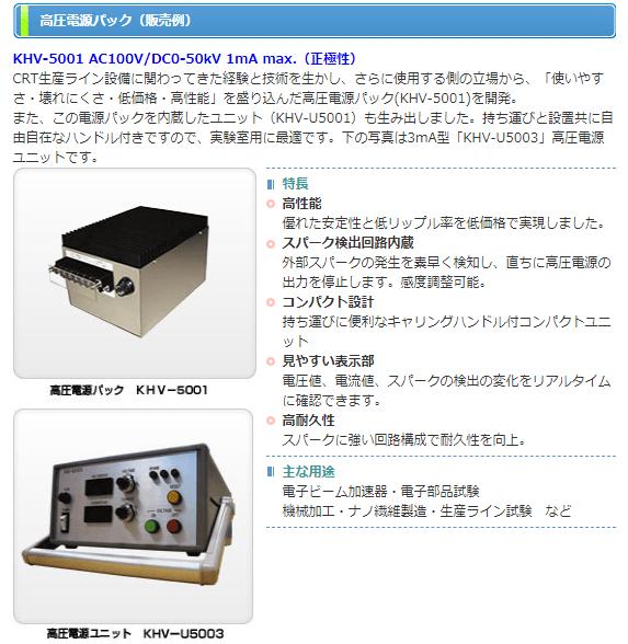 高圧電源パック KHV-5001