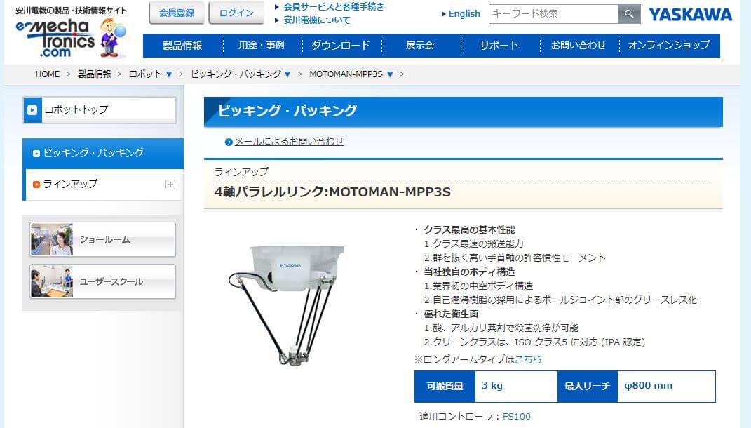 MOTOMAN-MPP3S