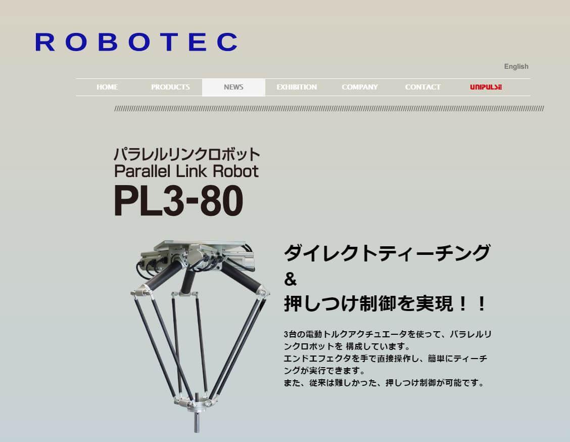 パラレルリンクロボットPL3-80