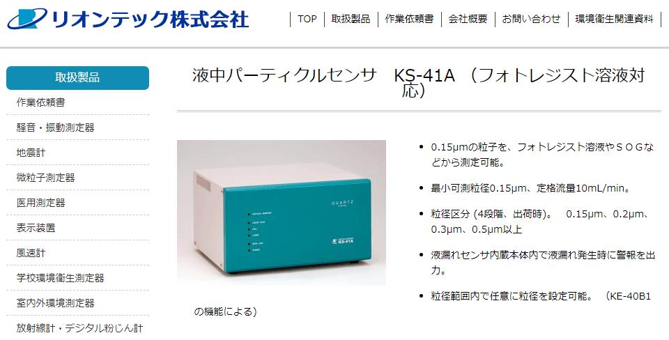 液中パーティクルセンサ KS-41A (フォトレジスト溶液対応)