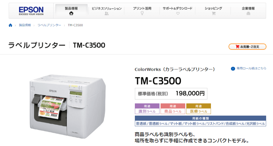 TM-C3500