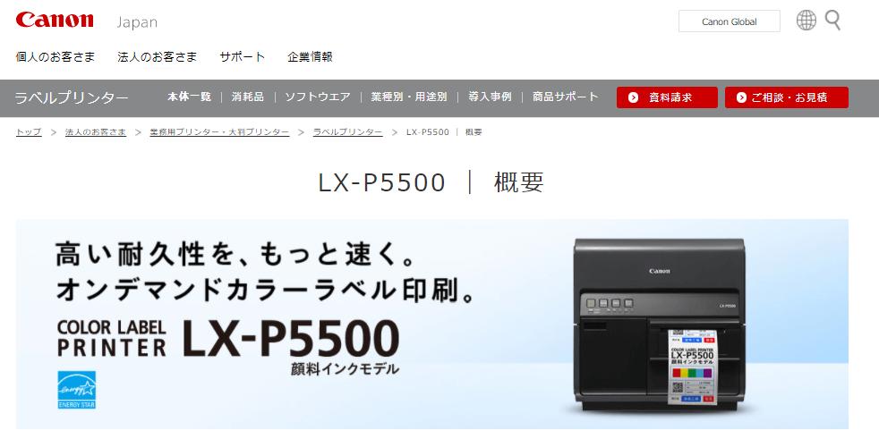 LX-P5500