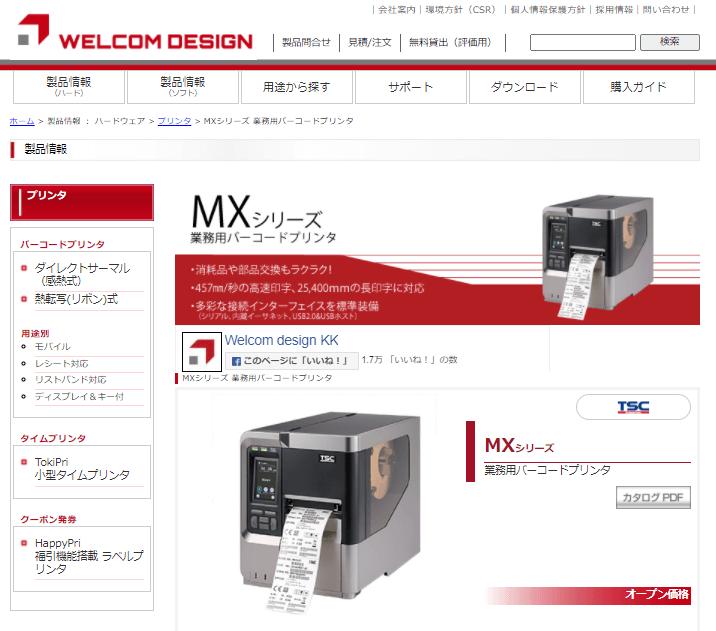 MXシリーズ 業務用バーコードプリンタ