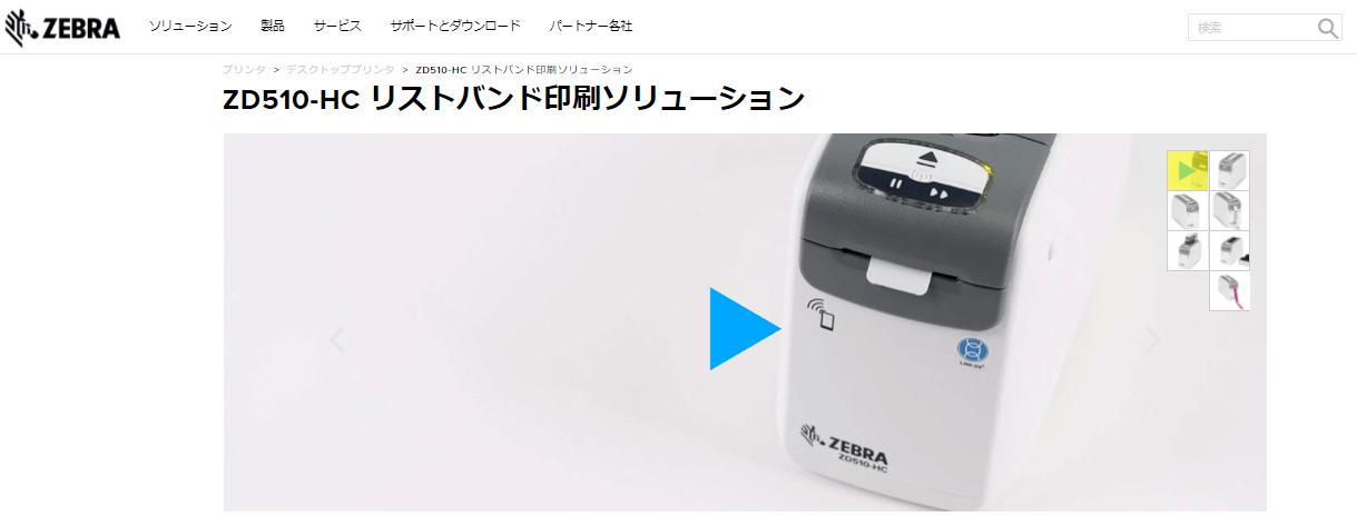 ZD510-HC リストバンド印刷ソリューション