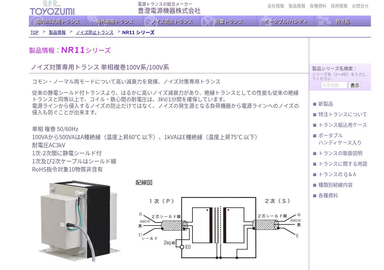 NR11シリーズ