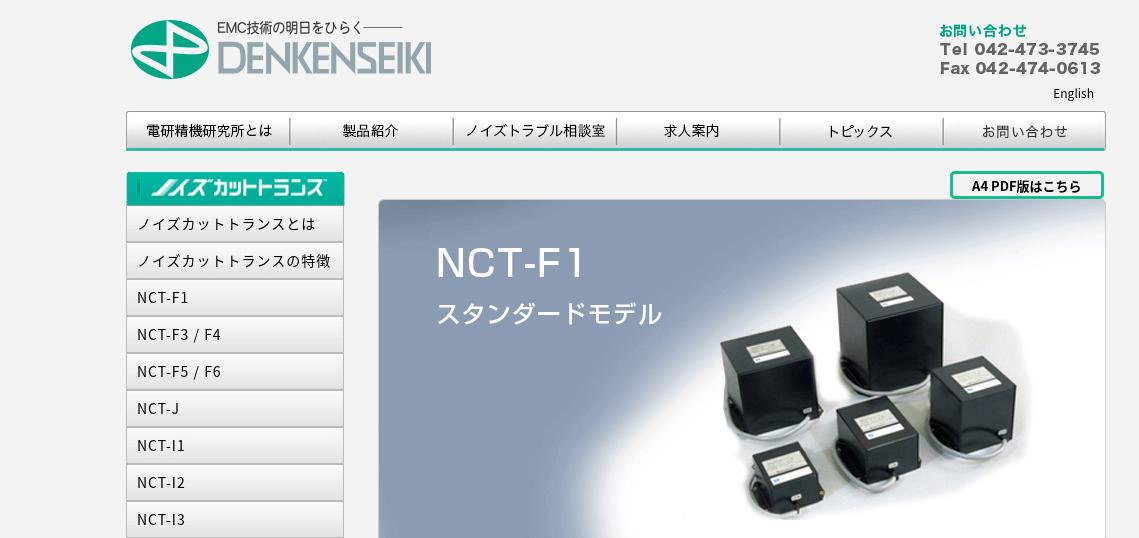 NCT-F1