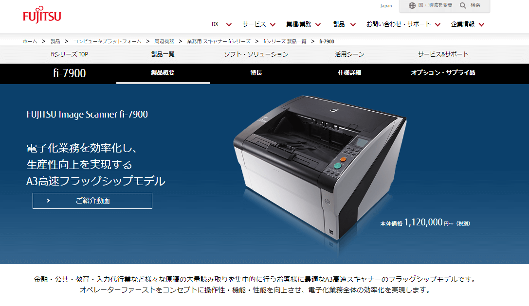 fi-7900
