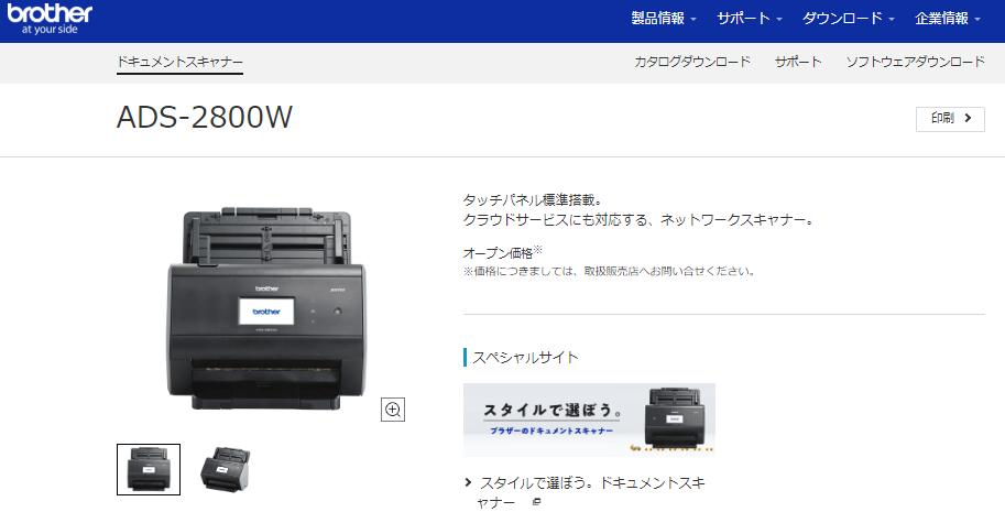 ADS-2800W