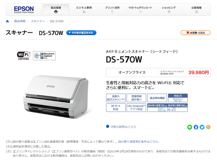 DS-570W