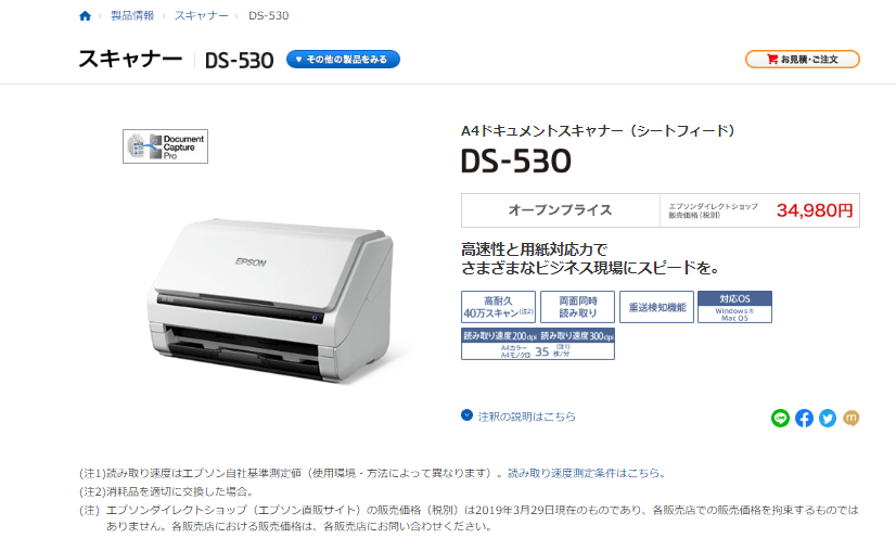 DS-530