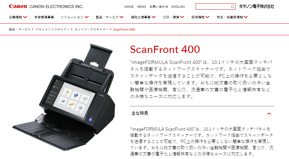 ScanFront 400