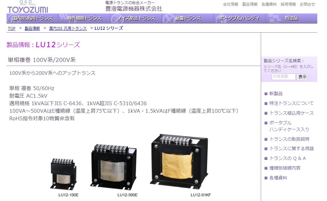 LU12シリーズ 単相複巻 100V系/200V系