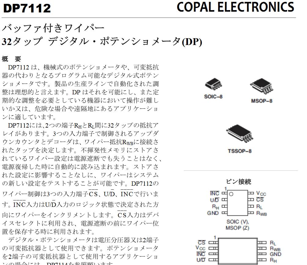 デジタルポテンショメータ DP7114