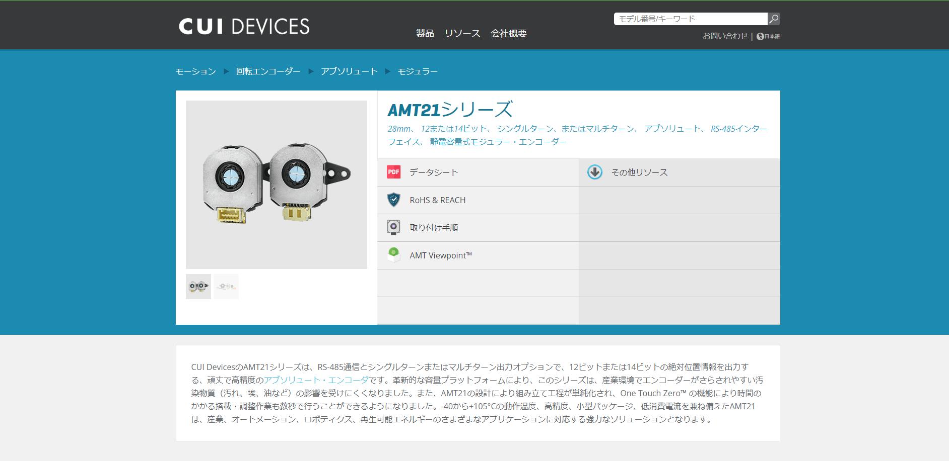 AMT21シリーズ