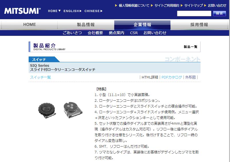 SIQ Series スライド付ロータリーエンコーダスイッチ