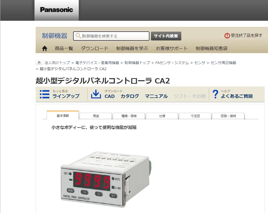 超小型デジタルパネルコントローラ CA2