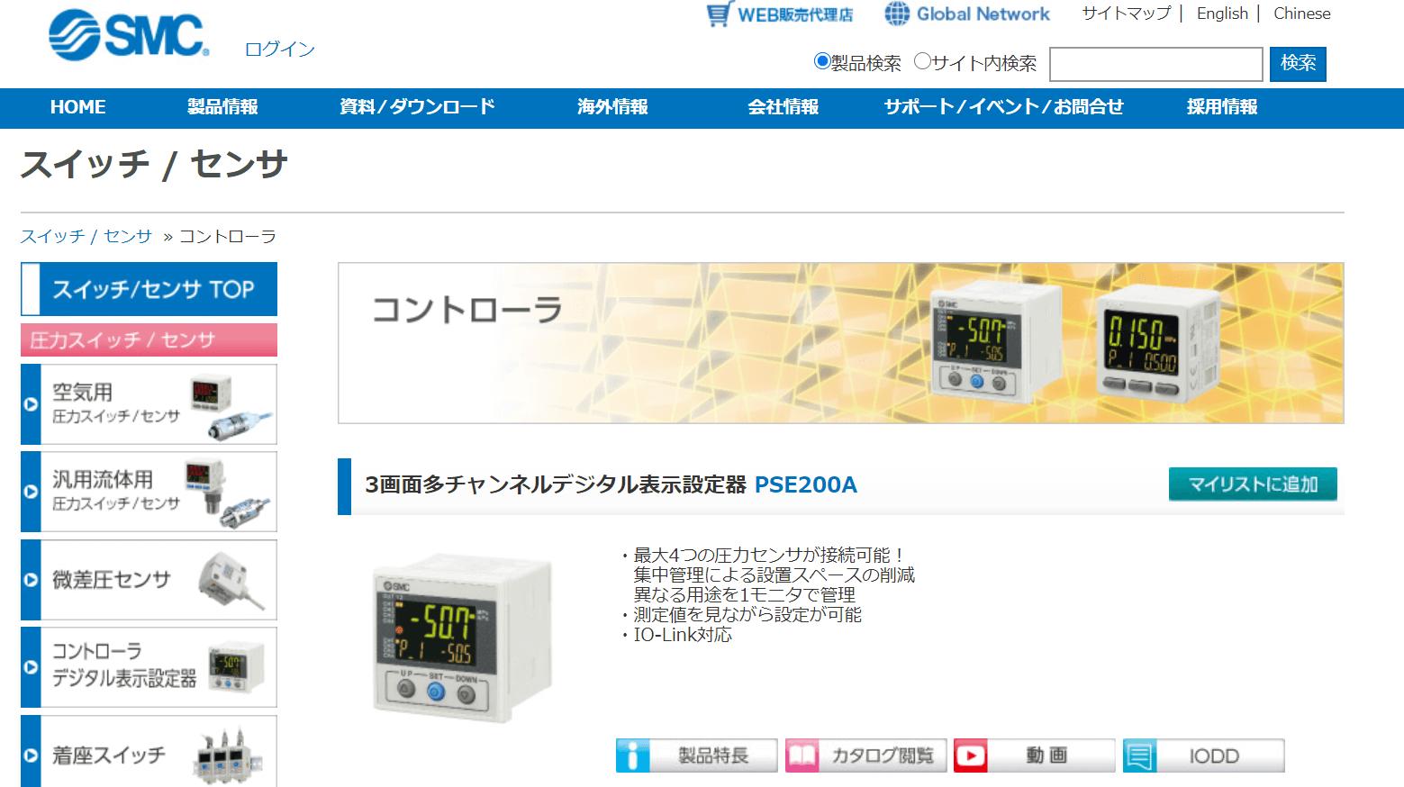 多チャンネルデジタル圧力センサコントローラ PSE200